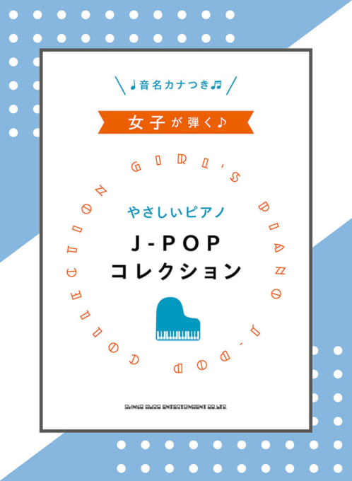 J-POPコレクション