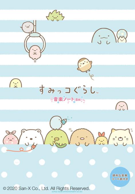 すみっコぐらし 音楽ノート2(8段)