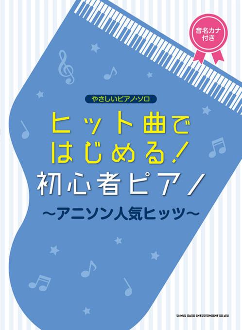 ヒット曲ではじめる!初心者ピアノ~アニソン人気ヒッツ~