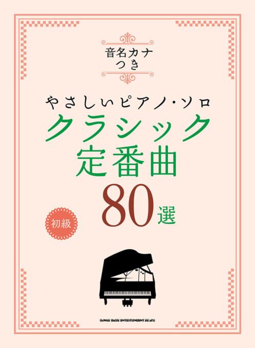 クラシック定番曲80選