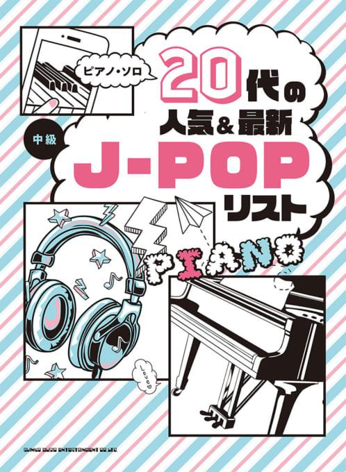 20代の人気&最新J-POPリスト