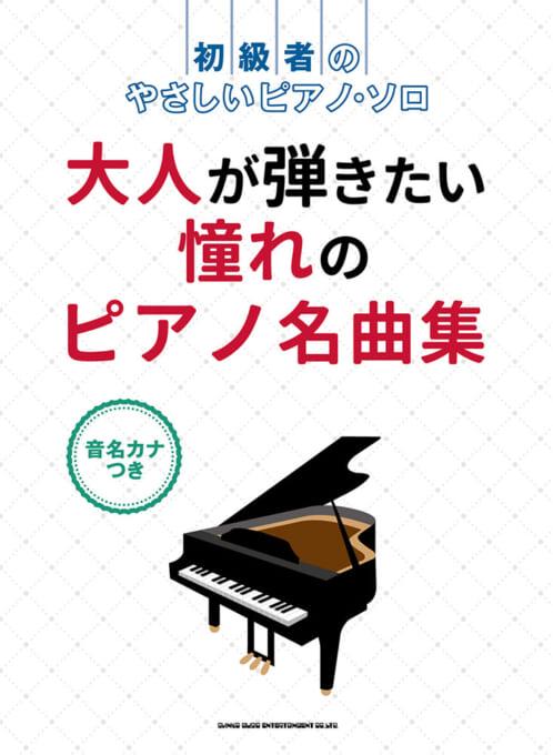 大人が弾きたい憧れのピアノ名曲集[音名カナつき]