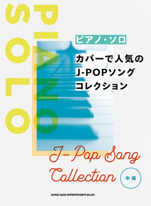 カバーで人気のJ-POPソングコレクション