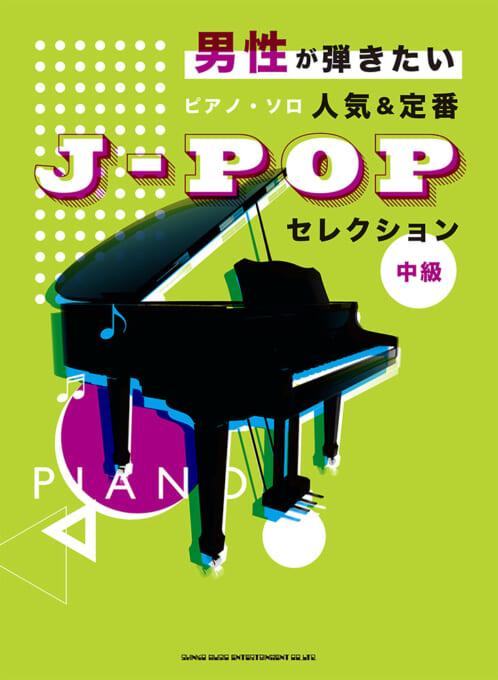 人気&定番J-POPセレクション