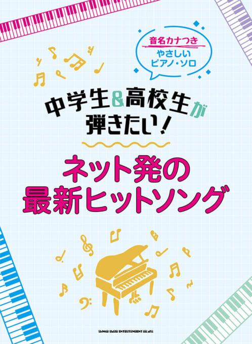 中学生&高校生が弾きたい! ネット発の最新ヒットソング