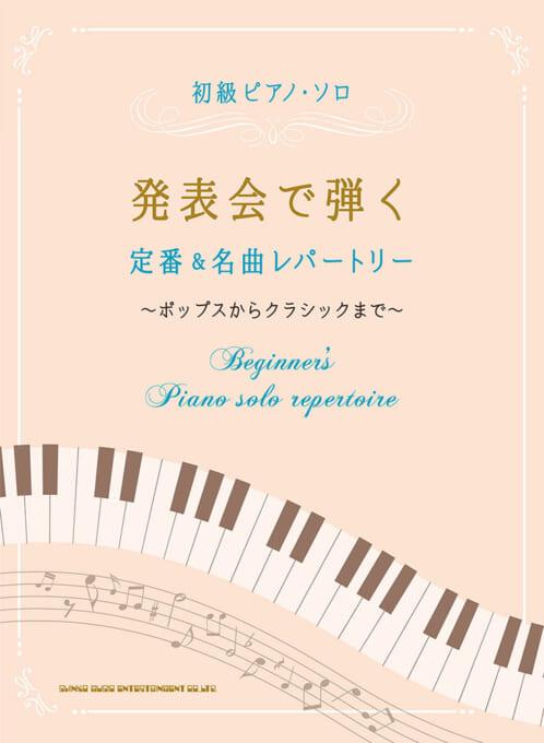発表会で弾く定番&名曲レパートリー 〜ポップスからクラシックまで〜