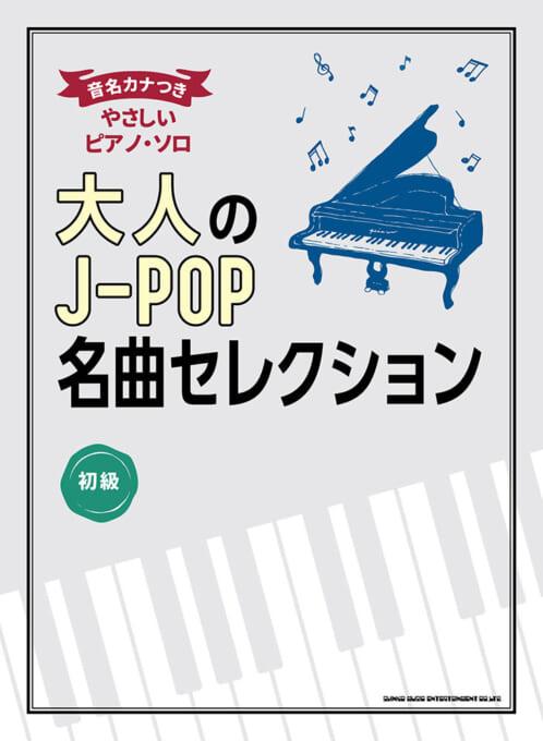 大人のJ-POP名曲セレクション