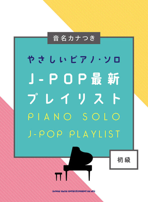 J-POP最新プレイリスト