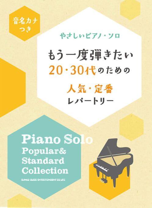 もう一度弾きたい20・30代のための人気・定番レパートリー
