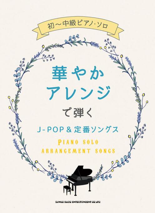 華やかアレンジで弾くJ-POP&定番ソングス