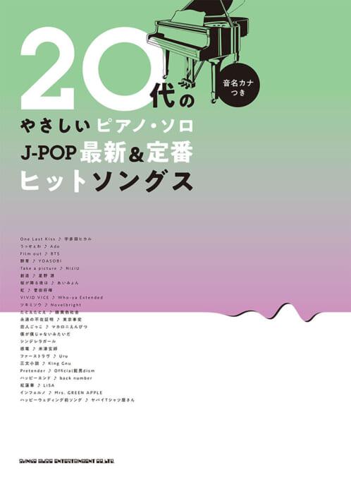 J-POP最新&定番ヒットソングス[音名カナつき]