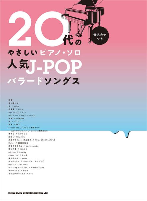 人気J-POPバラードソングス[音名カナつき]