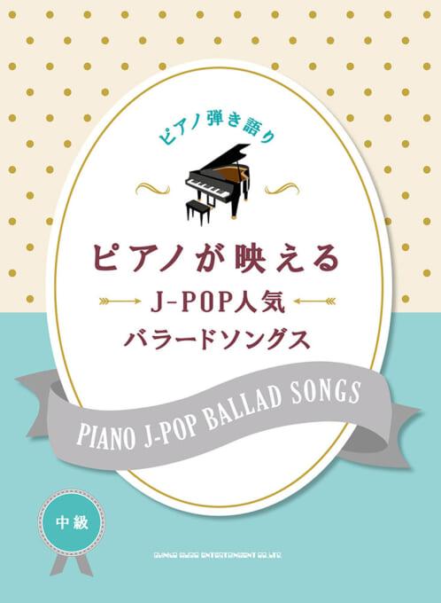 ピアノが映えるJ-POP人気バラードソングス