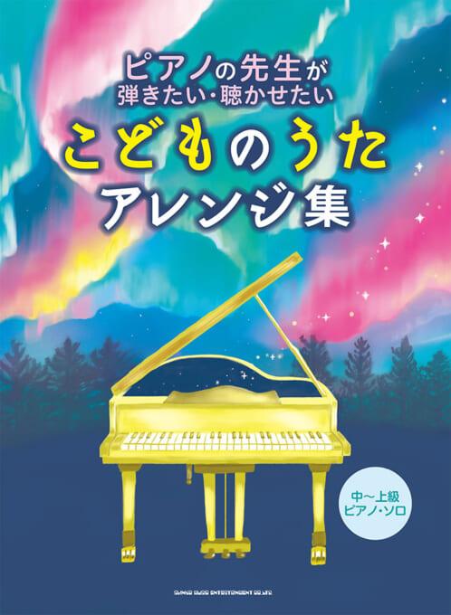 ピアノの先生が弾きたい・聴かせたいこどものうたアレンジ集[中〜上級ピアノ・ソロ]