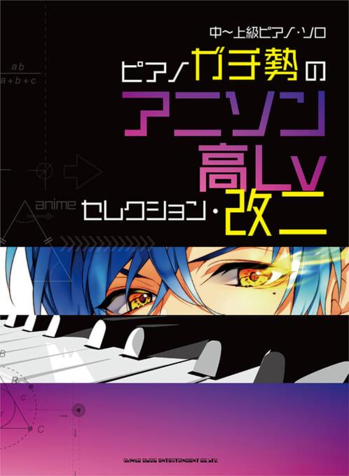 ピアノガチ勢のアニソン高Lvセレクション・改二