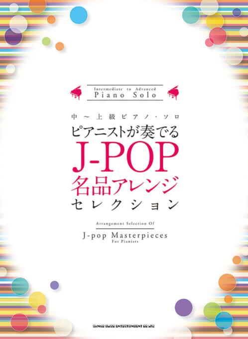 ピアニストが奏でるJ-POP名品アレンジセレクション
