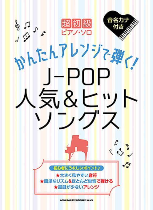 かんたんアレンジで弾く! J-POP人気&ヒットソングス
