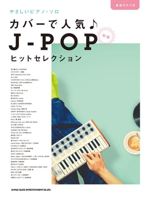 カバーで人気♪J-POPヒットセレクション