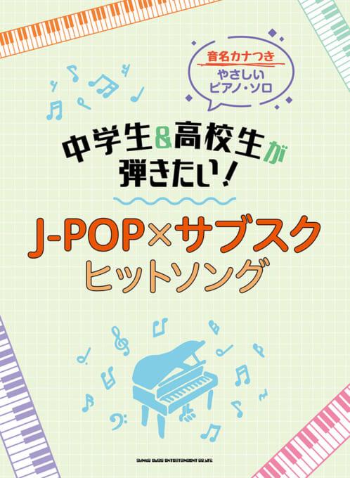 中学生&高校生が弾きたい! J-POP×サブスクヒットソング