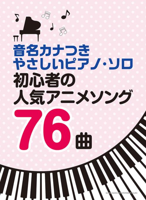 初心者の人気アニメソング76曲