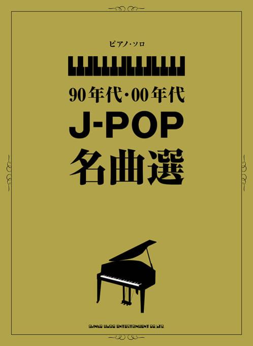 90年代・00年代J-POP名曲選