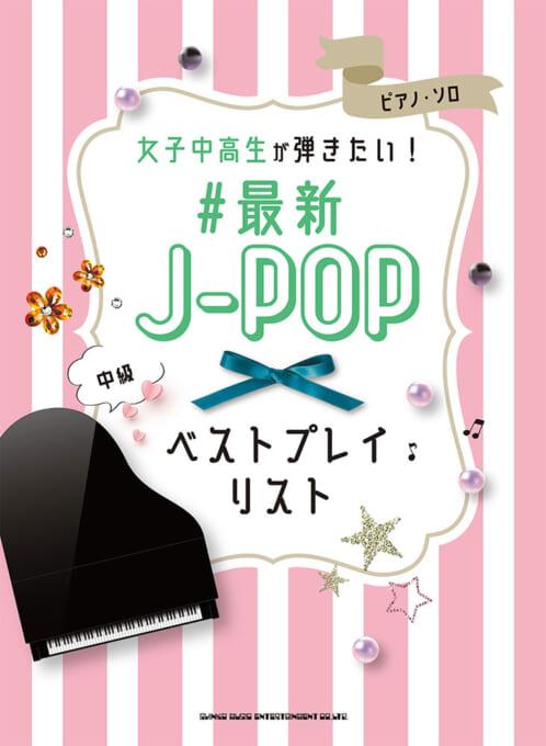 女子中高生が弾きたい!#最新J-POPベストプレイリスト