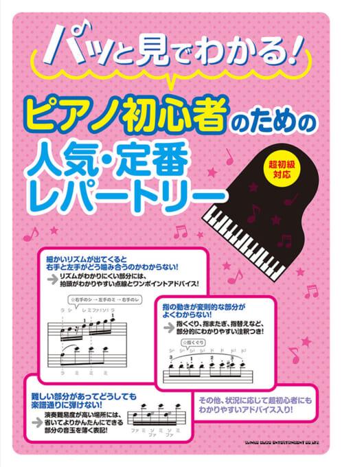 パッと見でわかる!ピアノ初心者のための人気・定番レパートリー