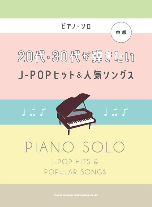 20代・30代が弾きたいJ-POPヒット&人気ソングス