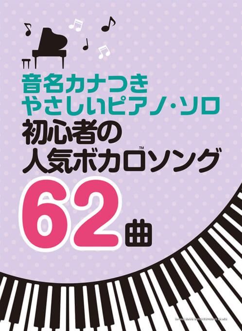 初心者の人気ボカロソング62曲