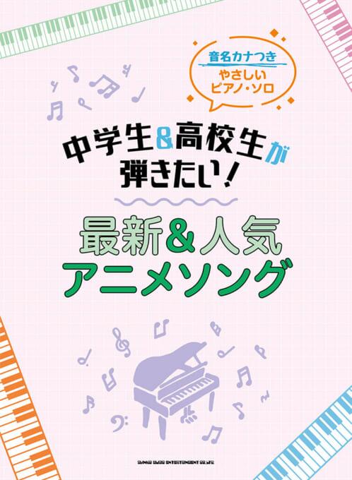 中学生&高校生が弾きたい! 最新&人気アニメソング