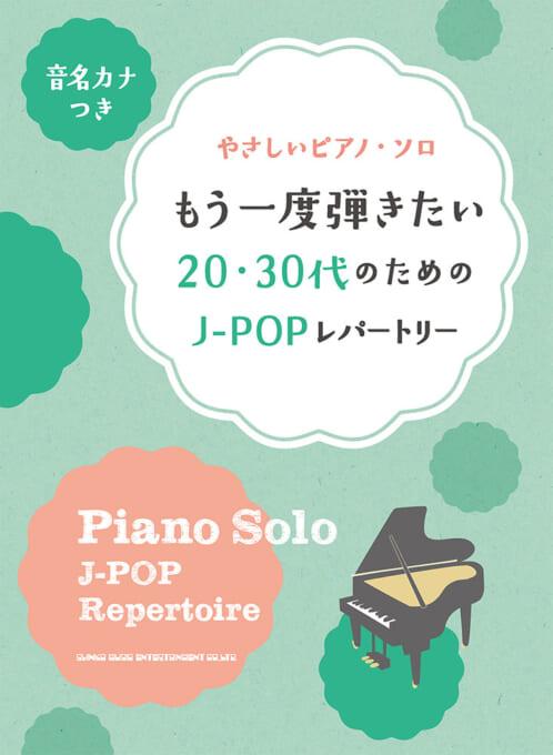 もう一度弾きたい20・30代のためのJ-POPレパートリー