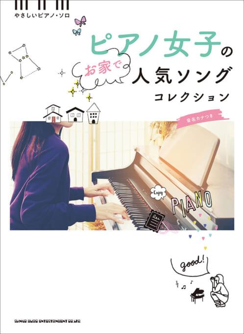 ピアノ女子のお家で人気ソングコレクション