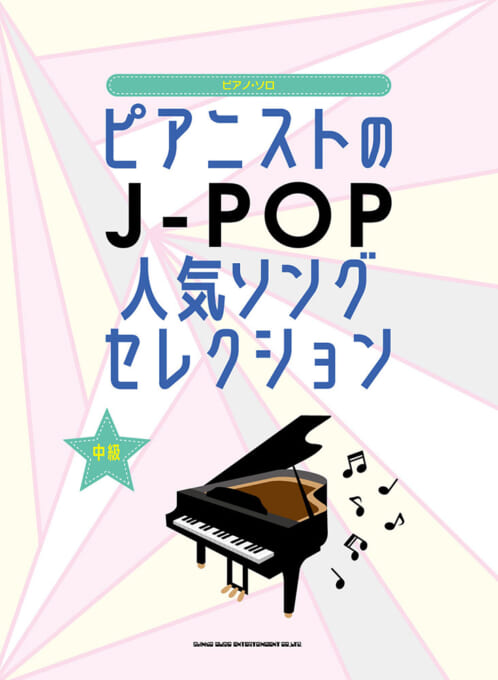 ピアニストのJ-POP人気ソングセレクション
