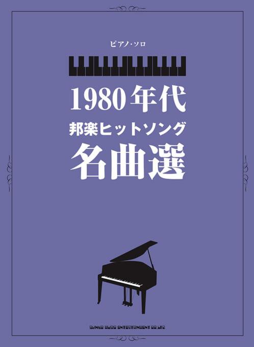 1980年代邦楽ヒットソング名曲選