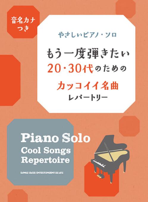 もう一度弾きたい20・30代のためのカッコイイ名曲レパートリー