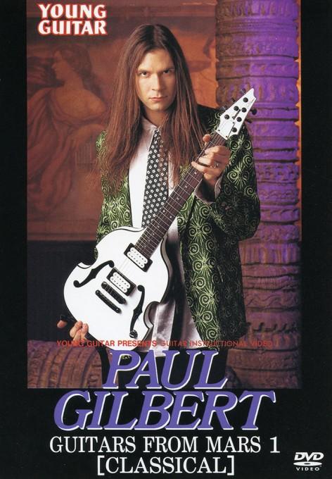 ポール・ギルバート「ギター・フロム・マーズ1(クラシック編)」