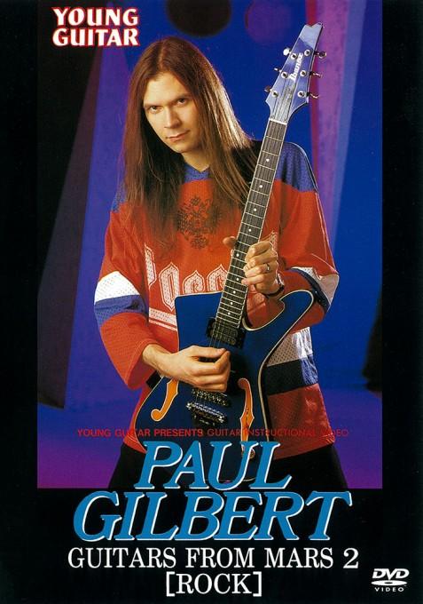 ポール・ギルバート「ギター・フロム・マーズ2(ロック編)」