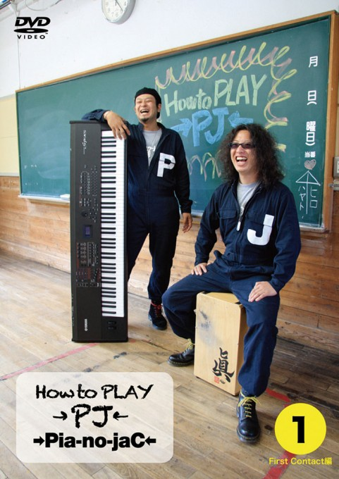 →Pia-no-jaC←「How to Play→PJ←(1) ~First Contact編~」