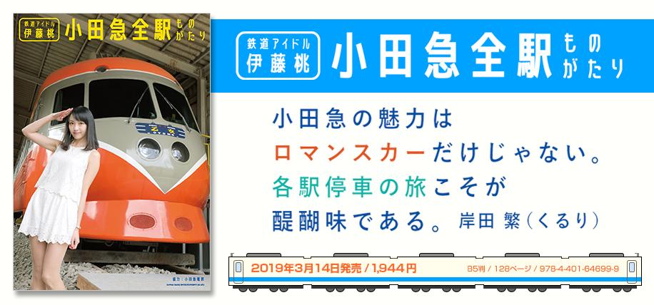 20190313小田急