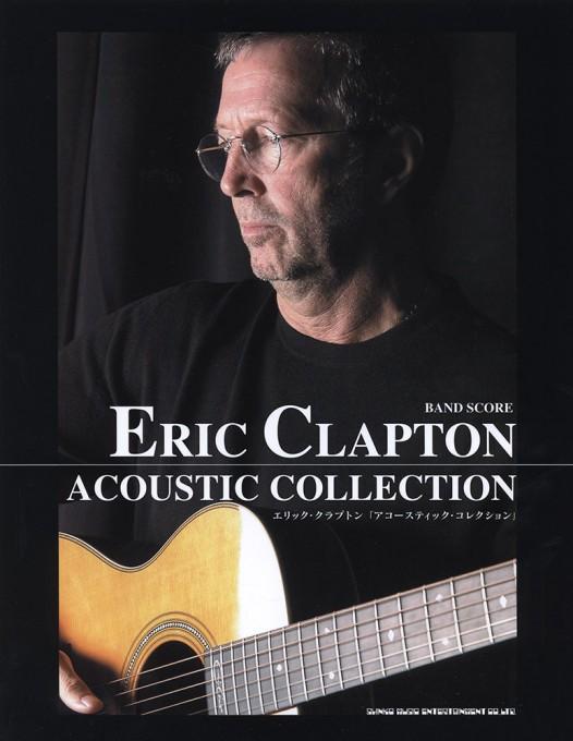 エリック・クラプトン「アコースティック・コレクション」