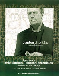 エリック・クラプトン「クロニクルズ」