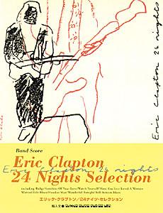 エリック・クラプトン「24ナイツ・セレクション」
