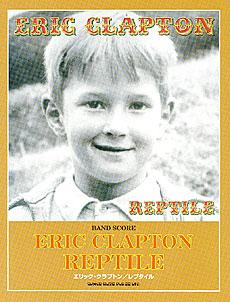 エリック・クラプトン「レプタイル」