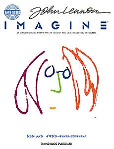 ジョン・レノン「イマジン~オリジナル・サウンドトラック」