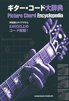 ギター・コード大辞典