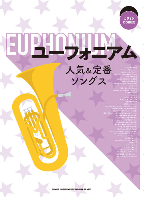ユーフォニアム人気&定番ソングス(カラオケCD2枚付)