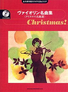 ヴァイオリン名曲集<クリスマス名曲選>