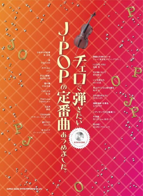 チェロで弾きたい J-POPの定番曲あつめました。(カラオケCD付)