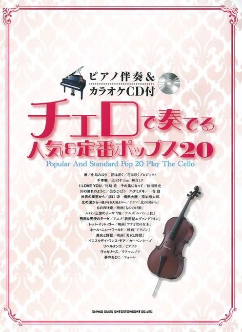 チェロで奏でる人気&定番ポップス20(ピアノ伴奏&カラオケCD付)