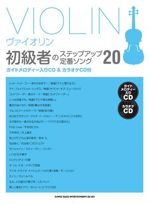 ヴァイオリン初級者のステップアップ 定番ソング20(ガイドメロディー入りCD&カラオケCD付)
